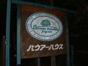070428_tanzawa_camp0