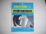 er-6n_sheet_tape3